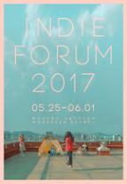 더부스, 제22회 인디포럼 영화제 2017 특별 이벤트 후원 진행