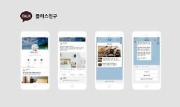카카오, 무료 비즈니스 플랫폼 '카카오톡 플러스친구' 새단장