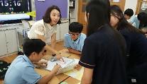 세종 미래형 '스마트교육' 지원 위한 소통과 공감의 장 마련