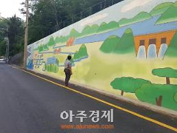 울산시, 무거배수지 옹벽에 수돗물 생산과정 벽화