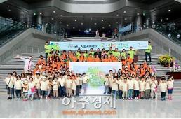 GKL사회공헌재단, 희귀질환 어린이 위한 '참 소중한 하루' 행사 개최