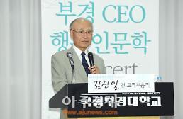 김신일 전 교육부총리 겸 교육인적자원부 장관, 25일 부경대서 특강