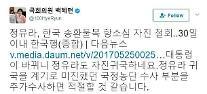 """정유라 항소심 철회로 송환, 백혜련 """"대통령이 바뀌니 자진 귀국"""" 비난"""