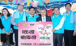 한국GM, 협력사와 독거노인 무료급식 행사 진행 상생협력 실천