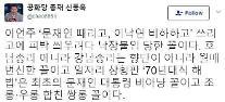 """이언주 문재인·이낙연 비하에 신동욱 """"쓰리고에 피박 씌우려다 낙장불입 당한 꼴"""""""