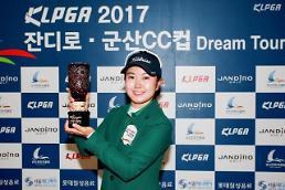 '홀인원' 이승연, KLPGA 2017 잔디로-군산CC컵 드림투어 첫 우승