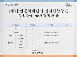 용인문화재단, 시립합창단 지휘자·수석단원 모집