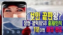[아잼 이슈]보안 끝판왕? 삼성 갤럭시S8 홍채인식 1분이면 해킹 완료
