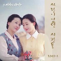 리디아, KBS '그 여자의 바다' OST곡 '사랑이었던 시간들' 26일 음원 공개