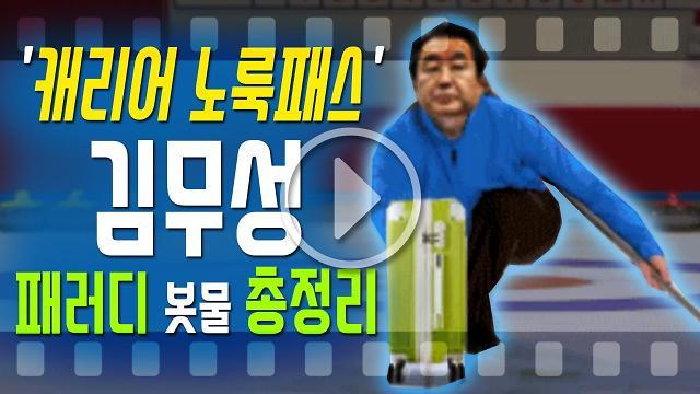 [아잼 이슈]김무성 캐리어 노룩패스 봇물 패러디 총정리