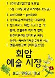 지역문화예술플랫폼 육성사업 '회암예술시장, 박물관 앞 플리마켓'개최