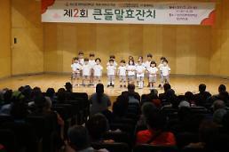 성산종합사회복지관,간석4동 큰돌말효잔치 개최