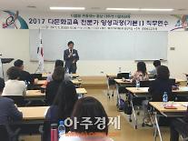 충남교육청, 다문화교육 전문가 만들기 프로젝트 활발