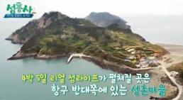 섬총사 촬영지 우이도 화제'…동양 최대 모래언덕이?