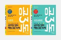 에듀윌, '9급공무원 준비생' 위한 '공3독' 교재 주목