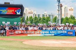 아마추어 야구 최강자 가리자 AJ렌터카 제7회 직장인 야구대회 개막