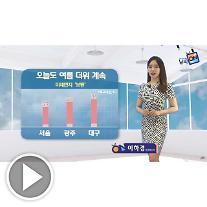 [미세먼지 오늘날씨]오늘도 여름 더위 계속 '서울 낮28도' ...미세먼지 '보통' 다만, 자외선과 오존이 강해 [아주동영상]