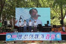 강릉 해파랑길 걷기여행 축제에 전국서 3000명 참가 성료