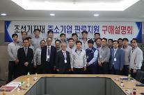 영흥발전본부 - 조선기자재 중소기업 판로지원 구매설명회 실시