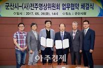군산시-전주영상위원회와 업무 협약체결, 영화산업 발전 기대
