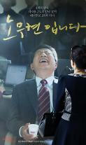 [VIDEO] ドキュメンタリー映画「盧武鉉です」4日間59万観客動員