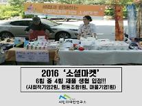 인천시 사회적기업·협동조합 통합지원기관 (사)시민과대안연구소 푸른두레생협과 함께  지역형 판로개척을 지원하는 2017'소셜마켓'사업실시