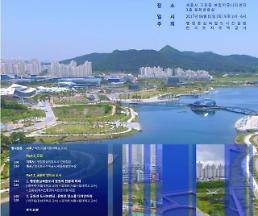 미래의 행복도시 공원녹지, 함께 만들어요