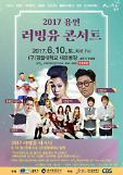 용인문화재단, 옛 경찰대서 러빙유 콘서트 연다