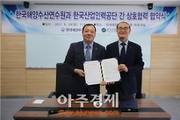 해양수산연수원-한국산업인력공단, 맞손