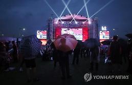 한국 VS 포르투갈, U-20 월드컵 16강전·광화문 거리응원 진행