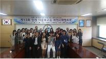 인천시교육청,제13회 인천 다문화교육 지역사회협의회 개최