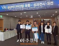 동서대 학생들, 제2회 실감콘텐츠 공모전서 '대상·우수상'