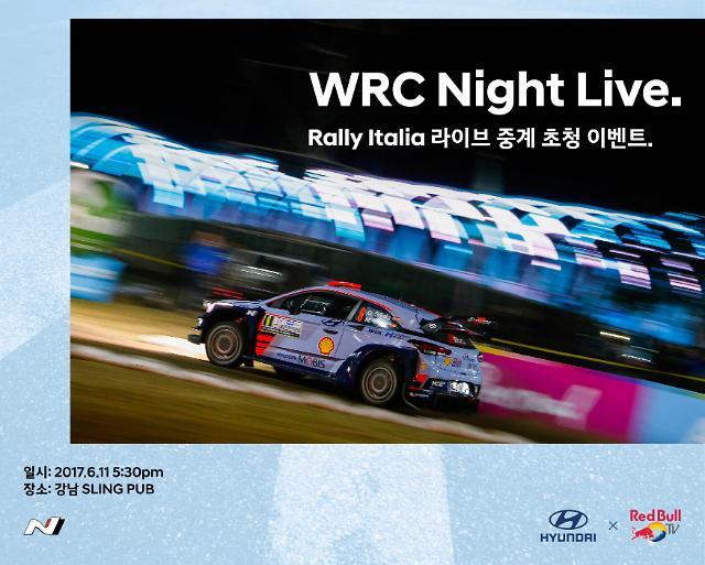 현대차, 모터스포츠 팬들과 WRC 실시간 중계 관람