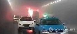 China calls fatal bus fire inside tunnel act of arson: Yonhap