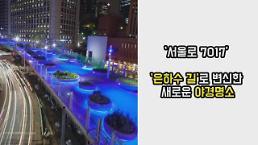 서울의 야경명소 '서울로 7017' 벌써 100만 여 명 방문?