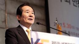 .韩国会议长:部署萨德需经国会批准.