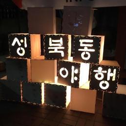 .[AJU VIDEO] 在初夏感受首尔风情:城北洞夜行庆典.