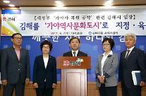 김해시, 새정부 공약인 '제4의 제국, 가야 부활 사업'에 '앞장'