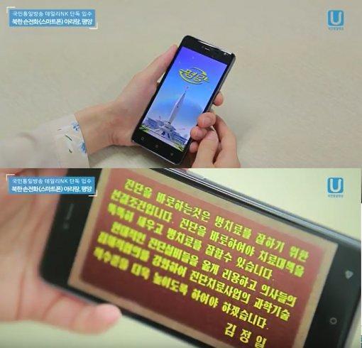 朝鲜智能手机大揭秘 一部手机价格相当于1126KG大米