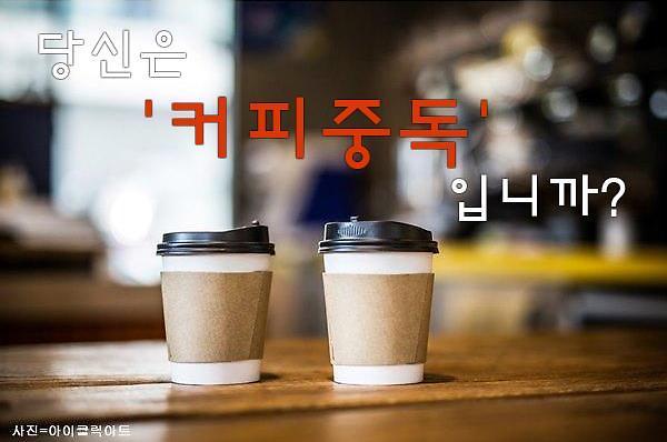 [아잼&건강] 하루 4~5잔 프로커피러…당신은 커피중독 입니까?