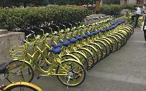 중국에 '황금' 공유자전거 출현
