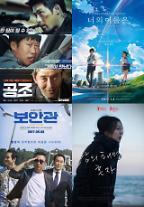 [2017 상반기ㅣ영화] '공조'부터 김민희·홍상수·변성현까지…'뜻밖의' 영화계②