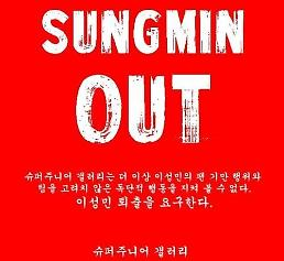 .SUNGMIN OUT! Angry Super Junior fans withdraw support.