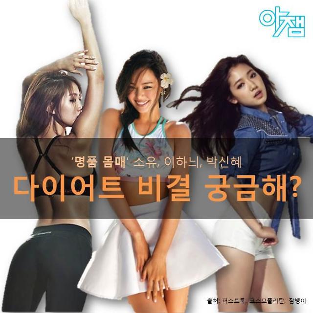 [아잼&건강] 이번 여름에는 나도 자신있게! 소유·이하늬·박신혜 다이어트 비결은?