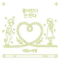 [아주 HOT한 신곡] 블락비 태일, 구구단 세정과 입맞춘 달콤한 설렘…'좋아한다 안 한다'