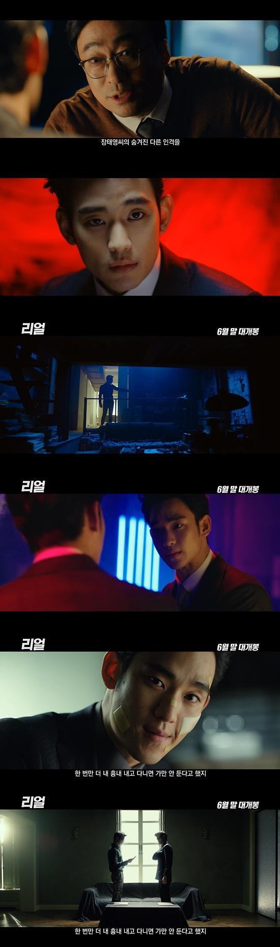 金秀贤主演电影《Real》公开主打预告片