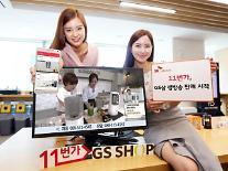 11번가, 업계 최초 GS샵 상품 실시간 생방송 판매
