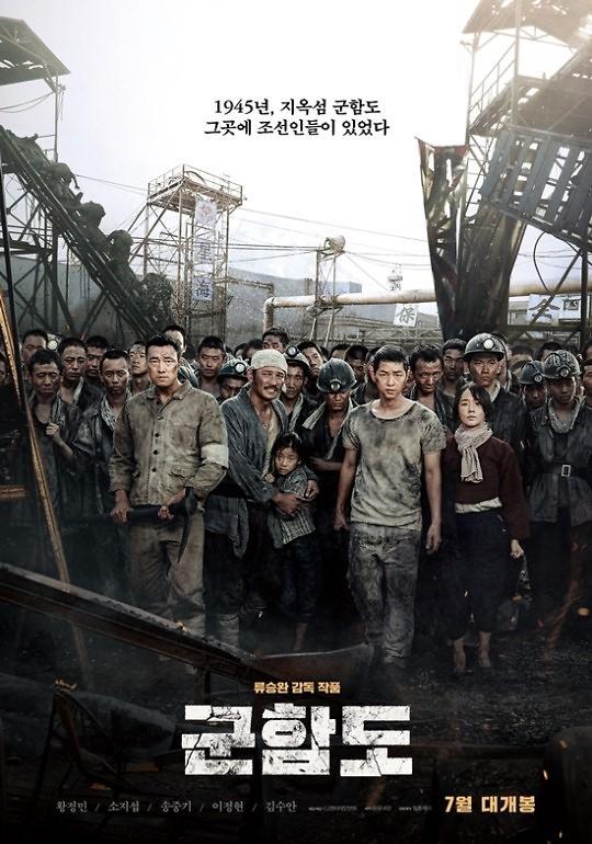 电影《军舰岛》发布官方海报 宋仲基变身独立军