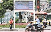 [AI 시대➁] 얼굴 인식으로 교통무법자 잡는 중국