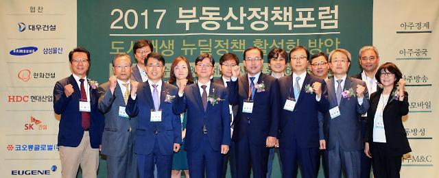 """""""促进城市再生新政的方案""""——2017房地产政策论坛在首尔开幕"""
